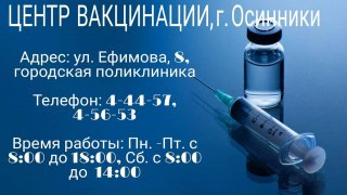 Записывайтесь на вакцинацию