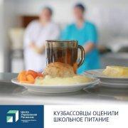 ЦУР Кузбасса подвел итоги социологического исследования «Оценка качества организации школьного и дошкольного питания в Кузбассе».