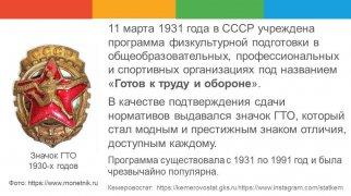 ЧТО ОБЩЕГО МЕЖДУ ПОКОЛЕНИЯМИ  1930-Х И НАЧАЛА 2000-Х ГОДОВ