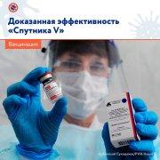 Вакцина - эффективная профилактика!