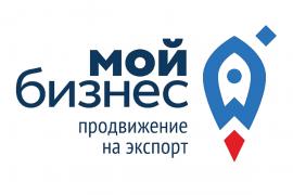 «Центр поддержки экспорта Кузбасса»