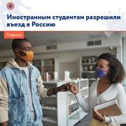 Иностранным студентам из эпидемиологически благополучных стран разрешили въехать в Россию...