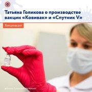 Первые партии вакцины от коронавируса «КовиВак» поступили в гражданский оборот 28 марта.