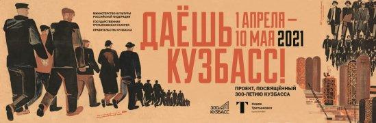 В Москве откроется выставка «Даешь Кузбасс!», посвященная 300-летию региона