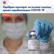 Для лечения коронавируса Минздравом России одобрено применение «КОВИД-глобулина», созданного на основе плазмы крови переболевших пациентов