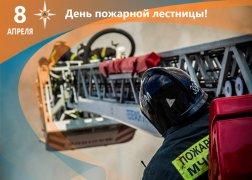 8 апреля – день рождения пожарной лестницы.
