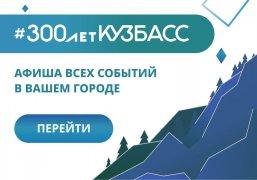 Следите за новостями областного пресс-центра!