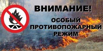 ВНИМАНИЕ! Особый противопожарный режим.