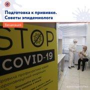 Делимся с вами второй частью ответов на вопрос «Что нужно делать перед прививкой от коронавируса?»