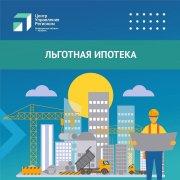 В Кузбассе за год выдали более 4 тысяч льготных ипотечных кредитов.