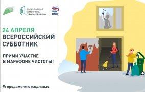 Приглашаем принять участие во Всероссийском субботнике