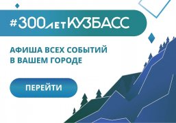 На платформе «Кузбасс Онлайн» разместили афишу мероприятий к 300-летию