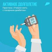 5 миллионов человек в России болеют сахарным диабетом
