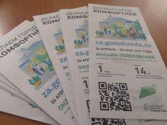 Кузбассовцы могут выбрать лучшие проекты благоустройства