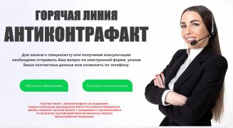 Единая горячая линия «Антиконтрафакт» заработала в России