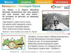 МАЛАЯ РОДИНА БОЛЬШОГО ЧЕЛОВЕКА: КЕМЕРОВО – ГЕННАДИЙ ЮРОВ