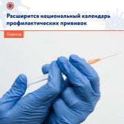 С 2022 года расширится национальный календарь профилактических прививок.