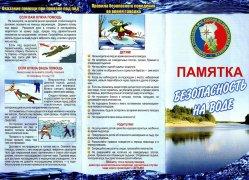 Правила поведения у воды, а также оказания доврачебной помощи пострадавшим