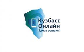 "Продолжает работу цифровая платформа ""Кузбасс- онлайн""."