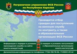 Пограничное управление ФСБ России по Республике Карелия проводит отбор граждан для поступления на военную службу