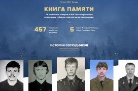 """Книга памяти"" сотрудников МЧС"