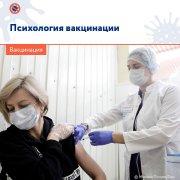 Вакцинация: за или против?