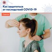 Как защититься от последствий коронавируса?