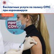 Бесплатные услуги по полюсу ОМС при коронавирусе