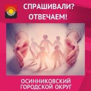 Спрашивали? Отвечаем! / Кто может помочь ребёнку, если он находится в опасной ситуации?