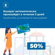 За путевку в детский лагерь можно получить кешбэк 50%!