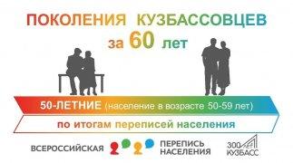 ПОКОЛЕНИЯ КУЗБАССА: пятидесятилетние