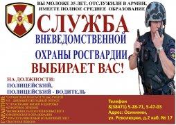 Осинниковский филиал ФГКУ «УВО ВНГ России по Кемеровской области – Кузбассу» приглашает на службу!