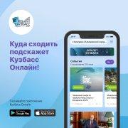 Куда сходить подскажет Кузбасс Онлайн!