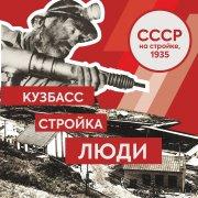 Уникальные кадры из жизни кузбассовцев начала прошлого столетия могут увидеть все желающие!