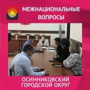 Очередное заседание Межконфессионального совета при Главе городского округа