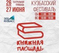 26 и 27 июня пройдет Кузбасский фестиваль «Книжная площадь»