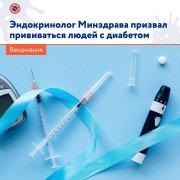 Эндокринолог Минздрава призвал прививаться людей с диабетом