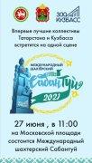 Международный шахтерский Сабантуй впервые  пройдет в Кемерове 26-27 июня