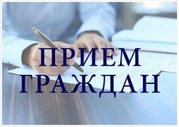 24 июня прием граждан помощником уполномоченного по правам человека в Кузбассе