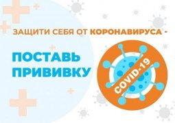 Продолжается вакцинация от коронавируса