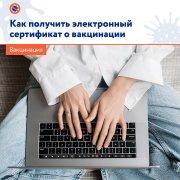 Как получить электронный сертификат о вакцинации