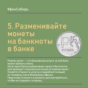 Как можно использовать накопившиеся монеты?