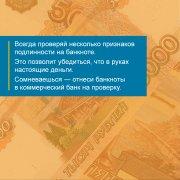 5 способов определить подлинность банккноты