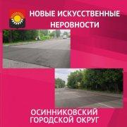 Участок дороги обустроен искусственными неровностями