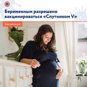 Беременным разрешено вакцинироваться «Спутником V».
