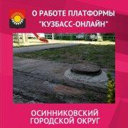 """""""Кузбасс онлайн"""" продолжает приходить на помощь"""