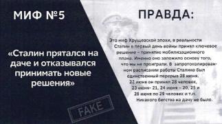 Вместе сохраним историческую правду о Великой Отечественной войне