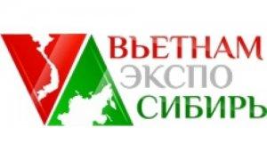 «Вьетнам-Экспо-Сибирь 2022».