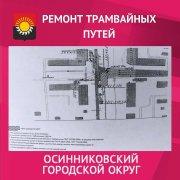 Решение комиссии по БДД - временно ограничить проезд