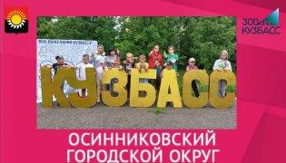 Празднуем юбилей Кузбасса вместе!